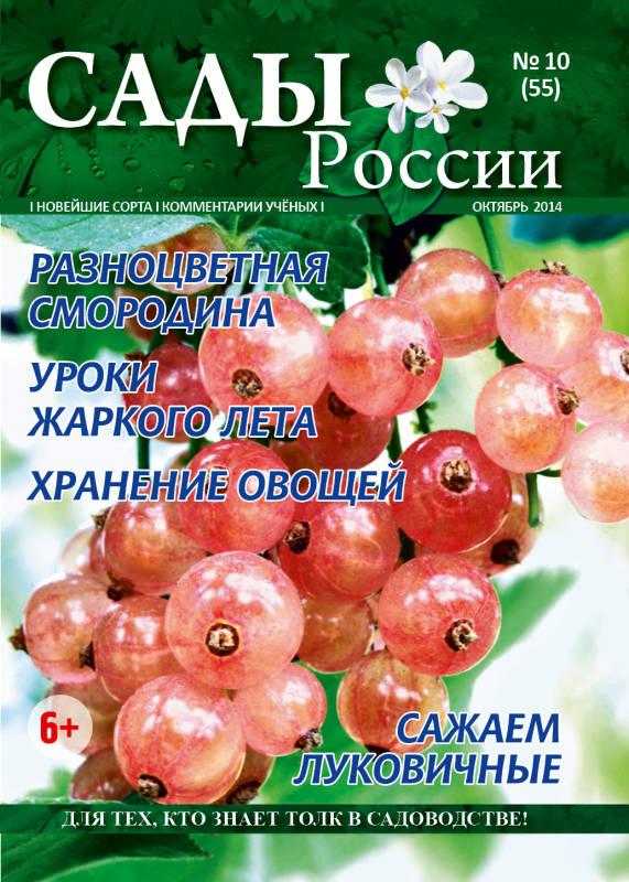 цветы россии челябинск каталог официальный сайт перевод греческого